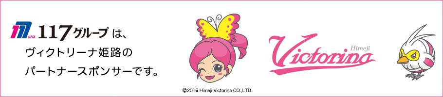 117グループは女子プロバレーボールチーム、ヴィクトリーナ姫路・ヴィクトリーナドリームスのオフィシャルスポンサーです。